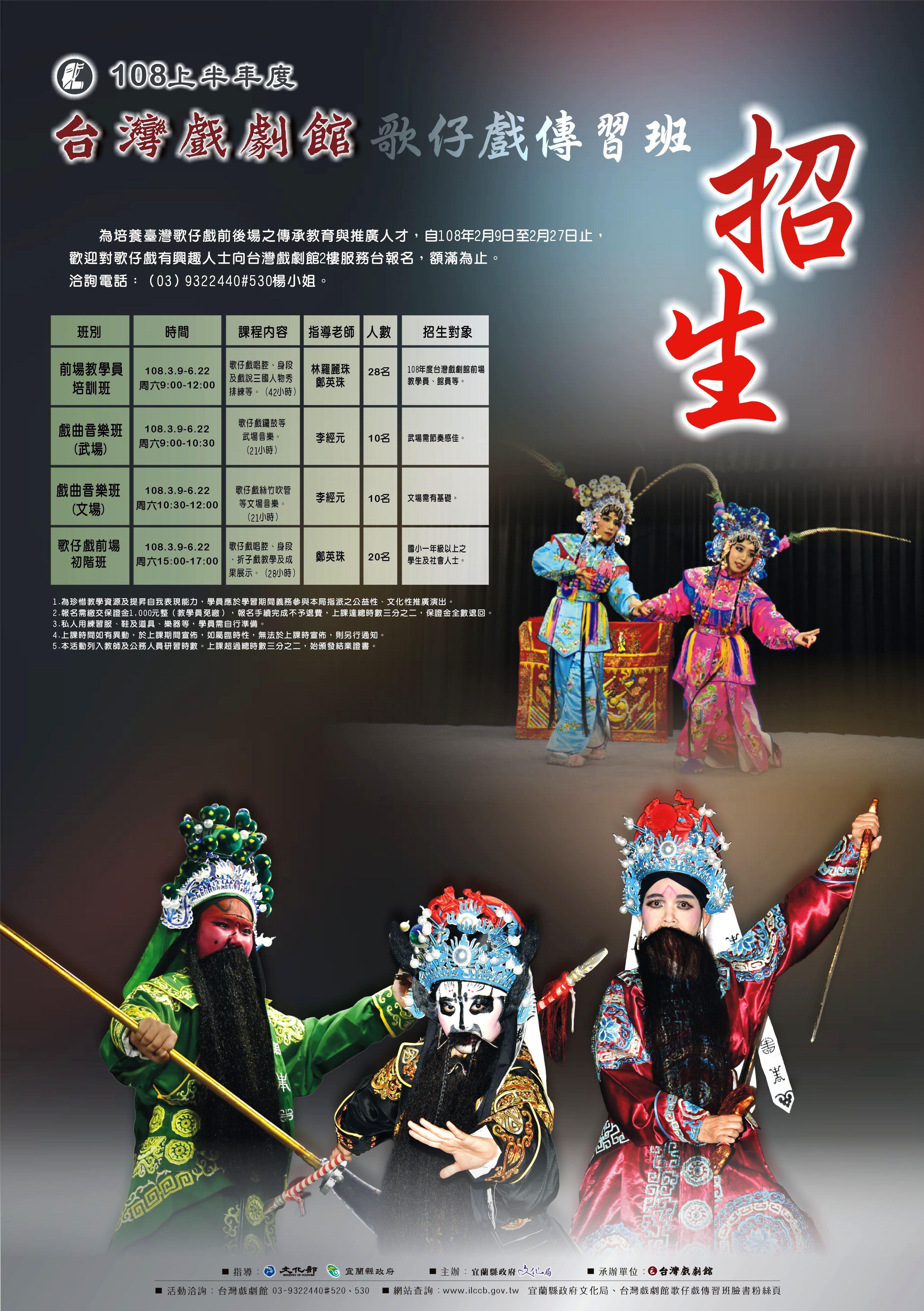 108上半年度台灣戲劇館歌仔戲傳習班招生