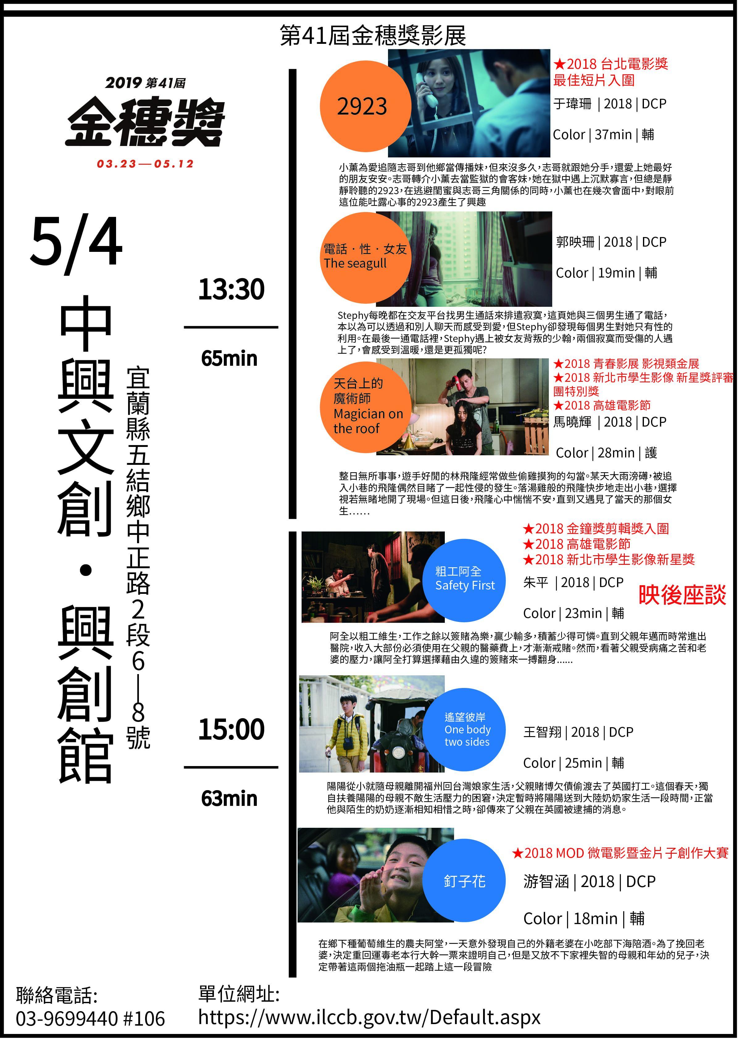 5月4日活動海報.jpg