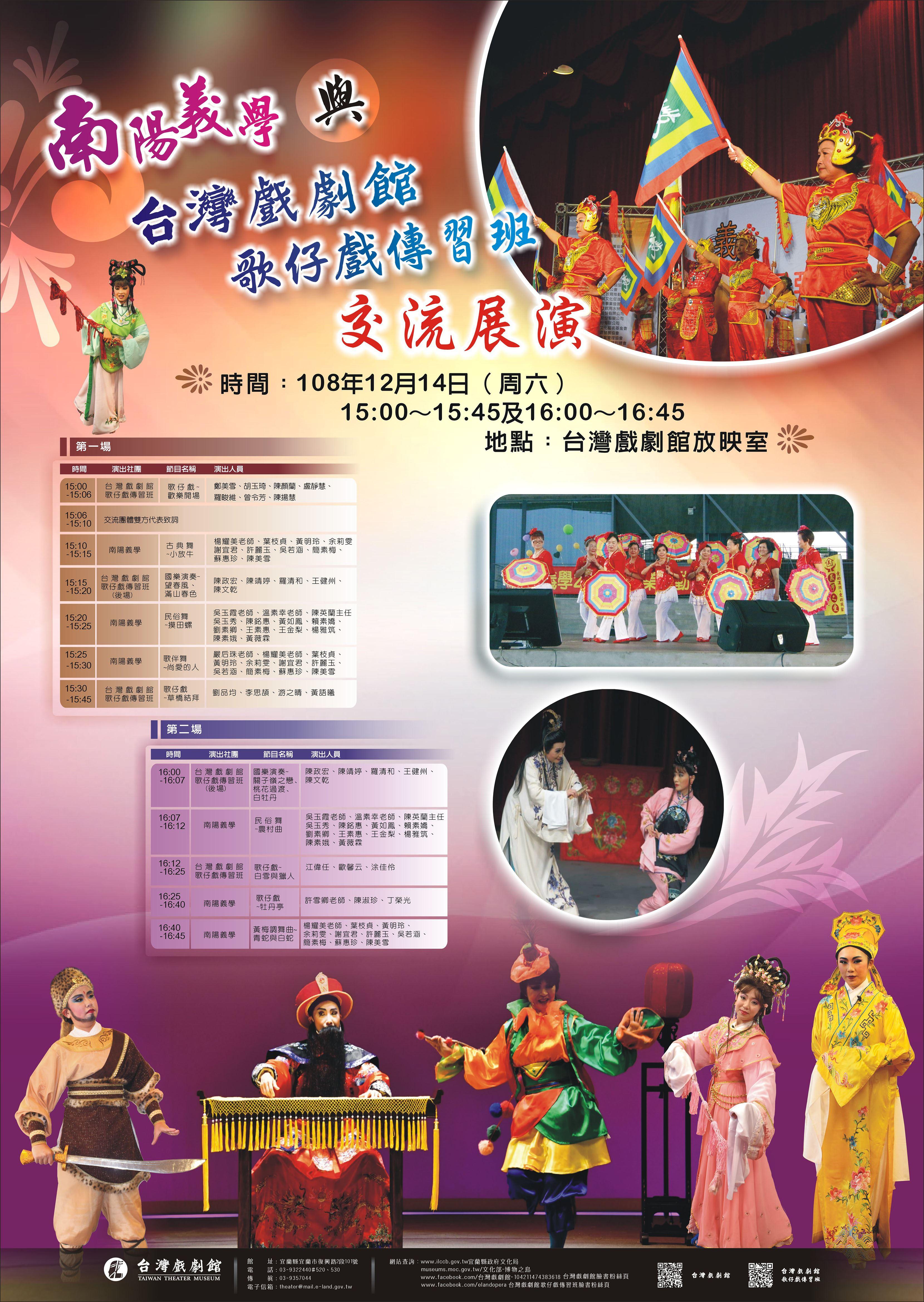 南陽義學與台灣戲劇館歌仔戲傳習班交流展演海報