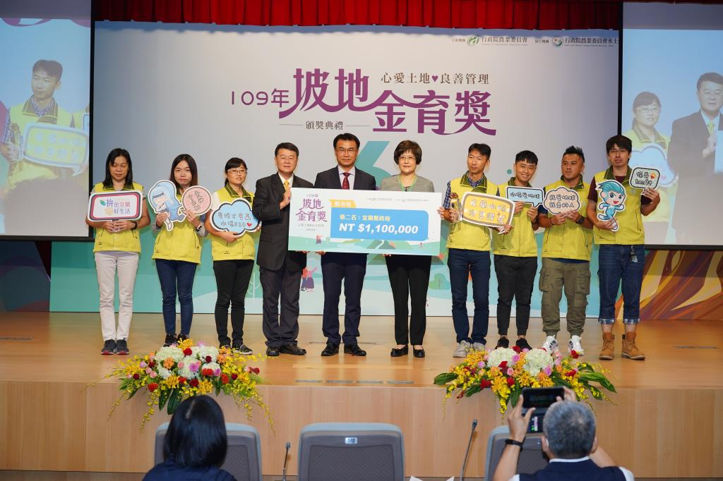 第2名領獎並與農委會主委合影照