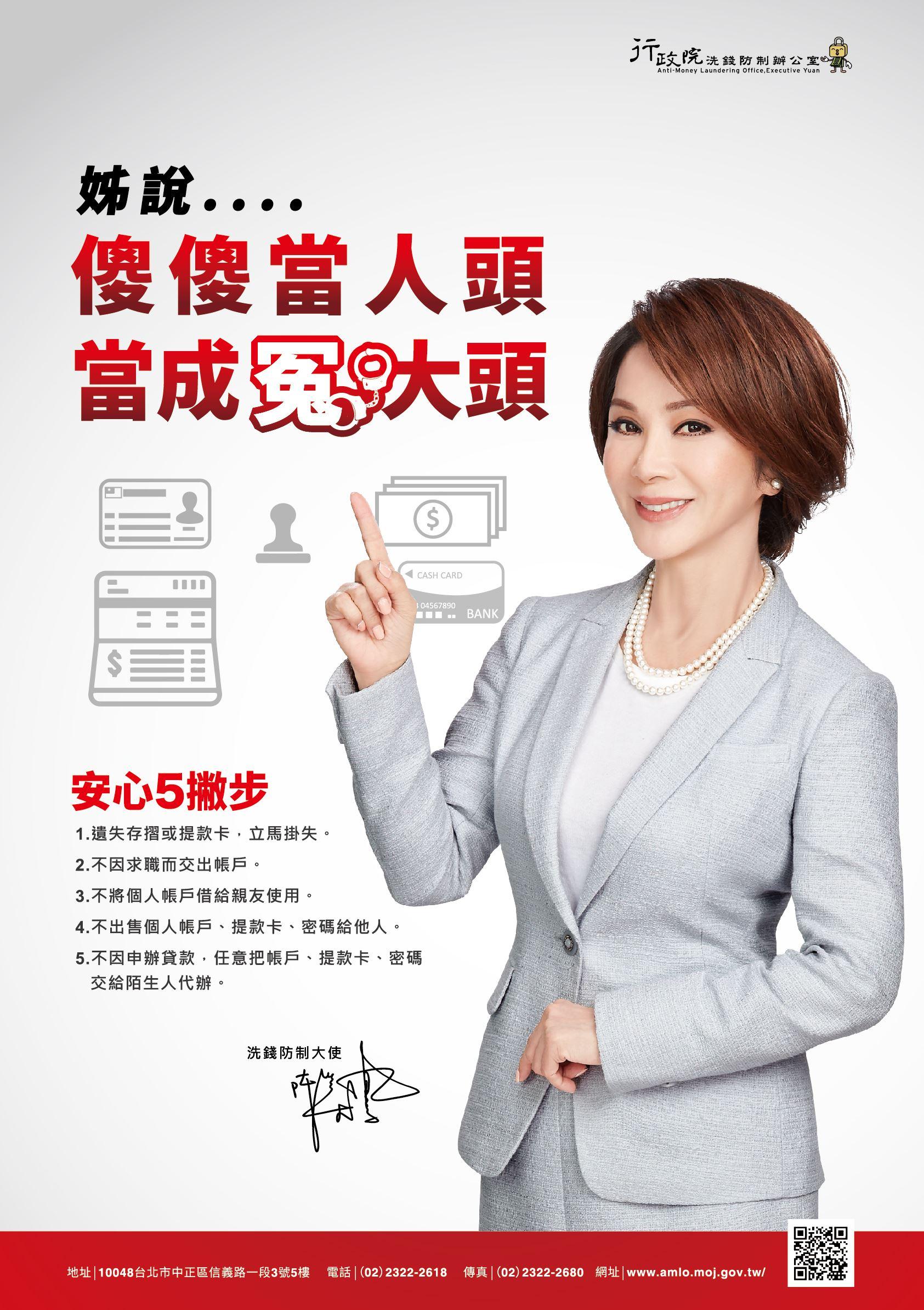 08_行政院洗錢防制-海報-陳美鳳-勿當人頭戶-菊全a1