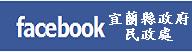 宜蘭縣政府民政處FB「另開新視窗」