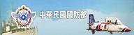 中華民國國防部「另開新視窗」