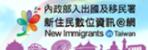 內政部移民署-新住民數位資訊e網