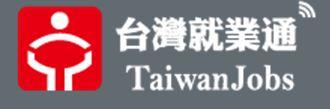 找工作、找人才、找課程,就上台灣就業通!