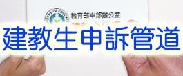 建教生申訴管道【教育部-建教合作資訊網】