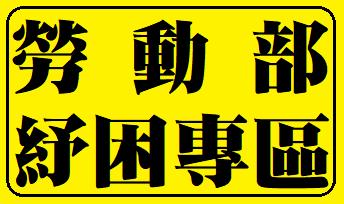 勞動部因應嚴重特殊傳染性肺炎協助專區