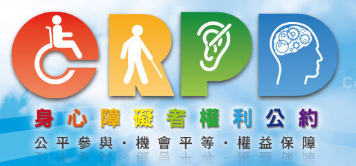 CRPD 身心障礙者權利公約 【衛生福利部社會及家庭署】