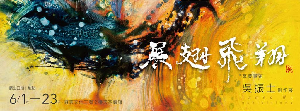 06.01~06.23 | 展翅飛翔-旅美畫家吳振士創作展
