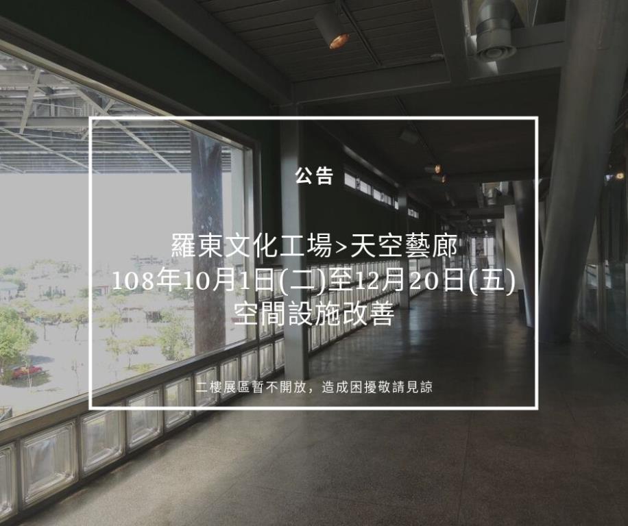 羅東文化工場天空藝廊公告
