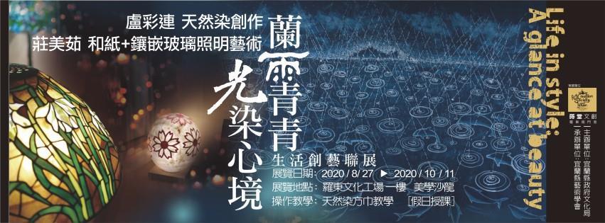 蘭雨青青、光染心境-生活創藝聯展橫幅文宣