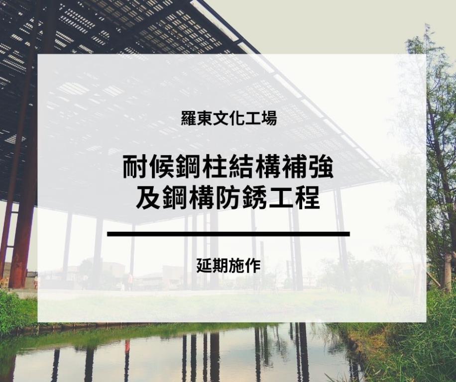 耐候鋼柱結構補強及鋼構防銹工程文宣