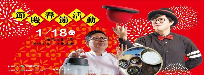 節慶春節活動文宣橫幅