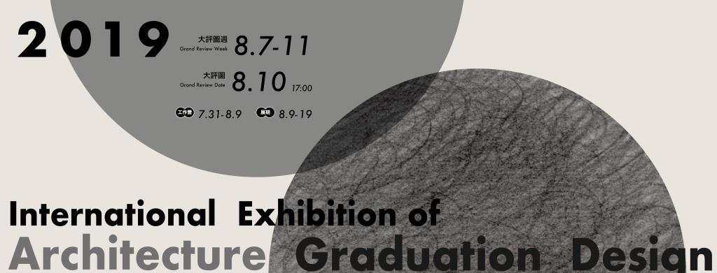 07.20~09.15 | 2019大學建築系畢業設計國際特展