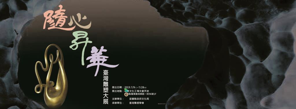 07.09~07.28 | 「隨心.昇華」 台灣雕塑大展