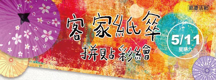 05/11(六)節慶活動-客家紙傘拼貼彩繪