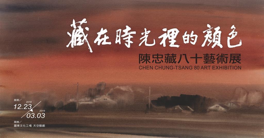 12.23~03.03|藏在時光裡的顏色—陳忠藏八十藝術展