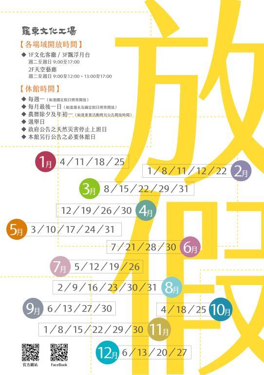 2021羅東文化工場休館日海報