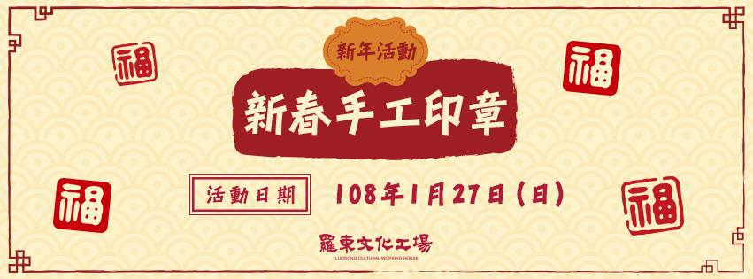 01/27(日)新年活動-新春手工印章