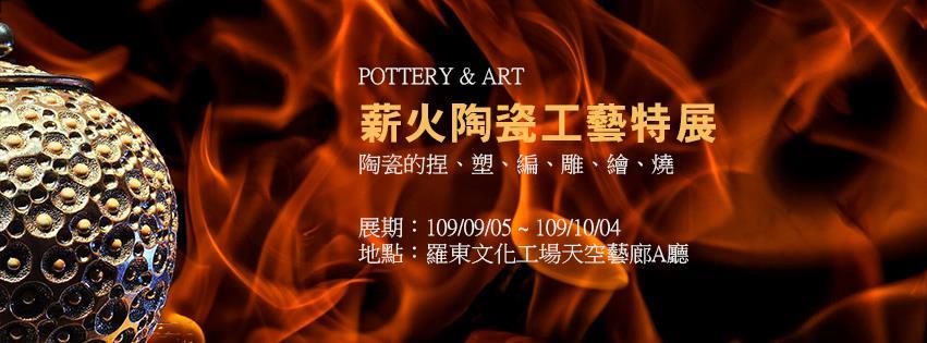 薪火陶瓷工藝特展文宣橫幅