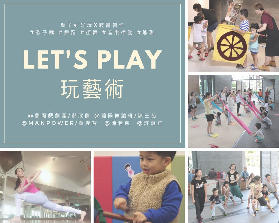 let's play玩藝術-肢體創作