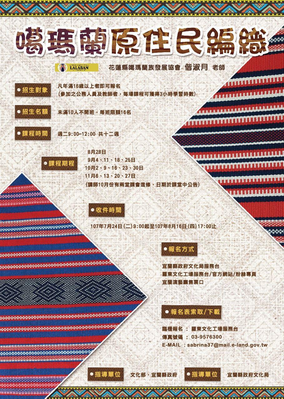噶瑪蘭原住民編織_a5宣傳單_外框-02