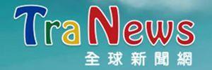 全球新聞網