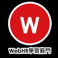 WebHR學習竅門