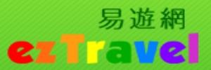 ezTravel易遊網