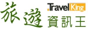 旅遊資訊王TravelKing