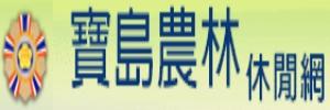 寶島農林休閒網
