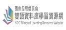 國家發展委員會雙語資料庫學習資源網「另開新視窗」