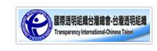 台灣透明組織「另開新視窗」