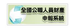 公職人員財產申報網站「另開新視窗」