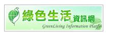 行政院環保署-綠色生活資訊網「另開新視窗」