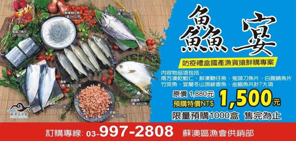 蘇澳區漁會鱻宴