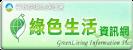 行政院環保署-綠色生活資訊網