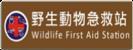 特有生物保育中心-野生動物急救站