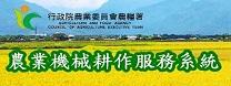 農業機械耕作服務系統「另開新視窗」