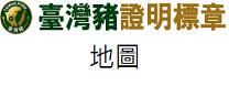 臺灣豬證明標章地圖「另開新視窗」