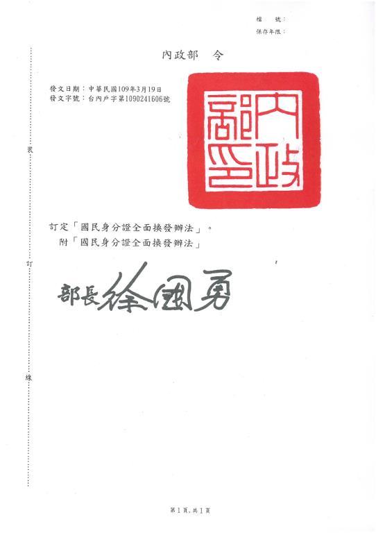 內政部訂定「國民身分證全面換發辦法」