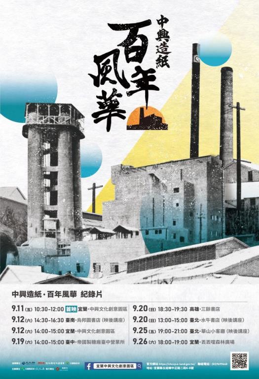 《中興造紙 百年風華》紀錄片巡迴放映
