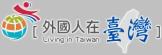 外國人在台灣