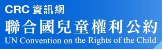 中華民國兒童權利公約(CRC)資訊網