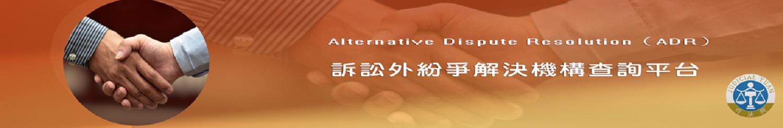 訴訟外紛爭解決(ADR)機構查詢平台