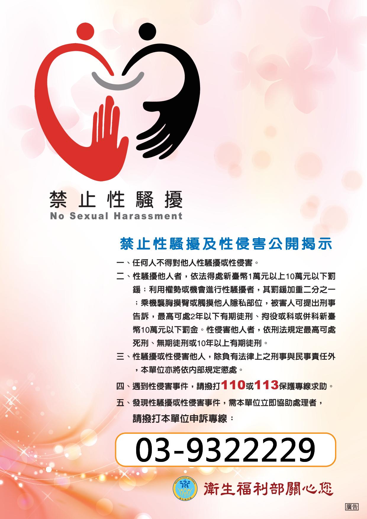 禁止性騷擾及性侵害公開揭示海報-a4-網路用02