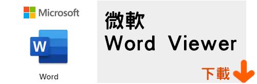 Word Viewer下載圖示