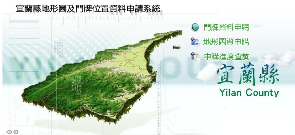 宜蘭縣地形圖及門牌位置資料申請系統主畫面圖