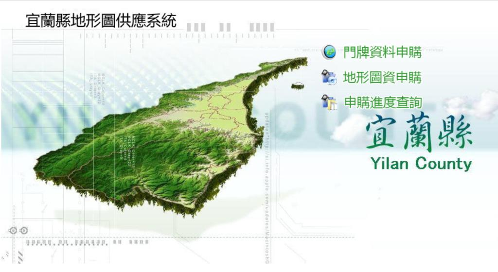 宜蘭縣地形圖供應系統圖