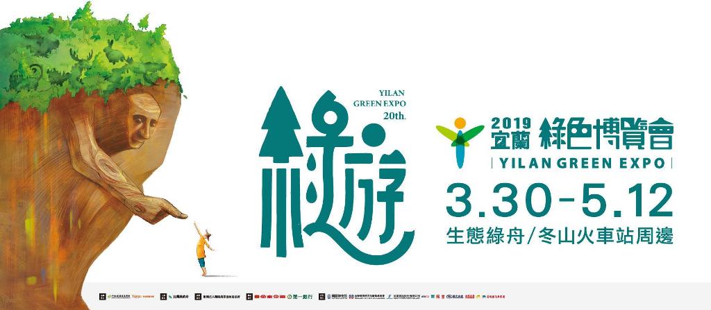 2019綠色博覽會
